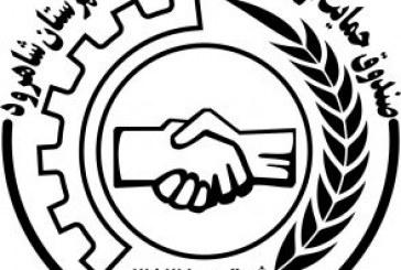 کلیات صندوق حمایت از توصیه بخش کشاورزی شهرستان شاهرود
